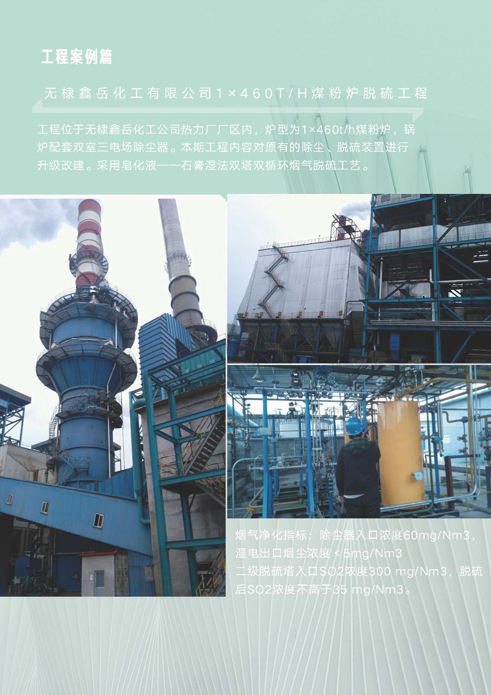 无棣鑫岳化工有限公司460t/h锅炉脱硫除尘超低排放工程