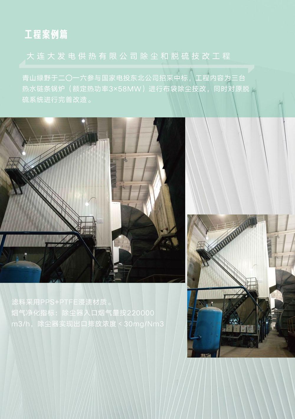 大连大发电供热有限公司南沙锅炉房烟气除尘及脱硫技改总包工程