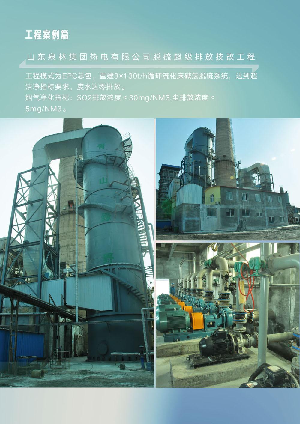山东泉林集团热电有限公司脱硫超低排放技改工程