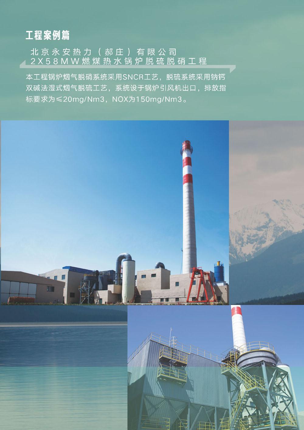 北京永安热力(郝庄)有限公司 燃煤热水锅炉脱硫脱硝工程