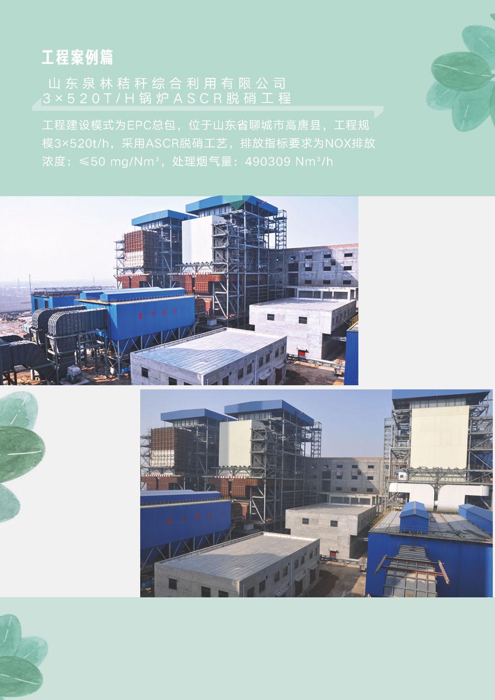 山东泉林秸秆综合利用有限公司热电站3台锅炉烟气脱硝装置总承包(EPC)工程