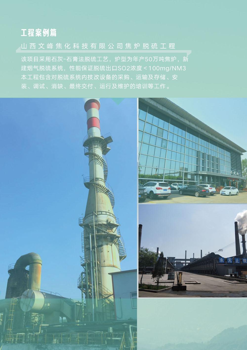 山西文峰焦化科技有限公司焦炉脱硫技改工程