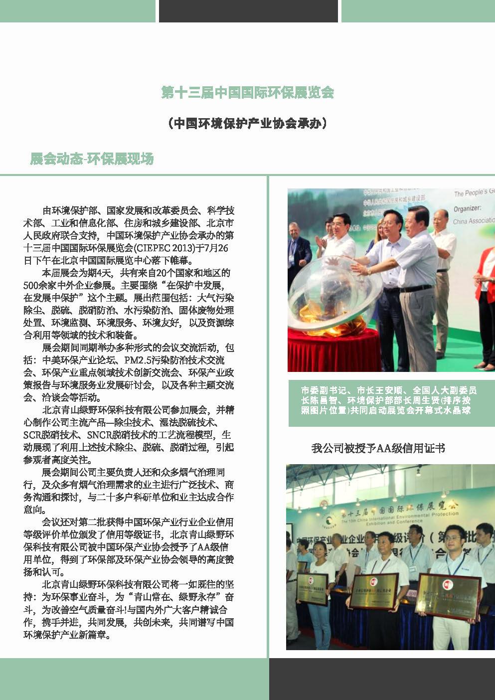 第十三届中国国际环保展览会