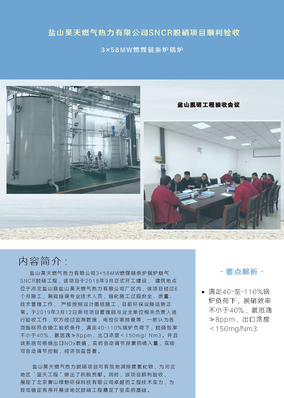 鹽山昊天燃氣熱力有限公司SNCR脫硝項目順利驗收