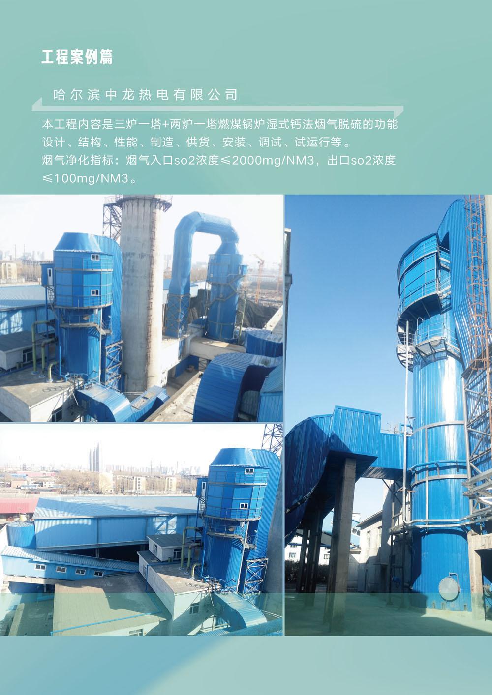 哈尔滨中龙热电有限公司锅炉烟气脱硫技改工程